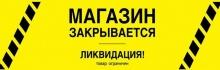 Друзья 20.03.19 мы закрываем Магазин Вдала Покупка