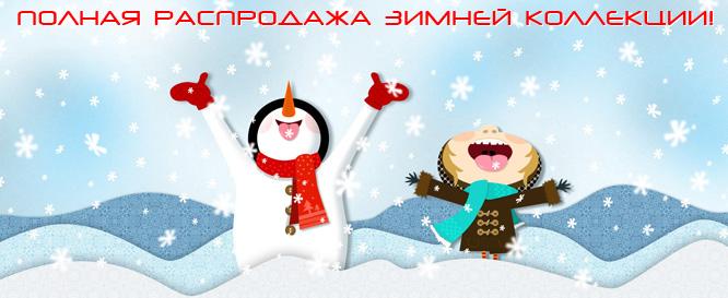 Картинки по запросу зимняя распродажа