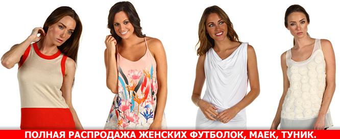 Распродажа туник женских