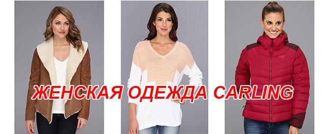 Одежда Женская Самые Низкие Цены