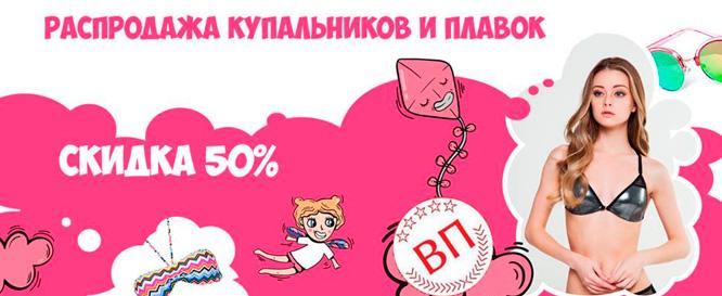 Магазин Вдала Покупка проводит РАСПРОДАЖУ купальников и плавок!!!