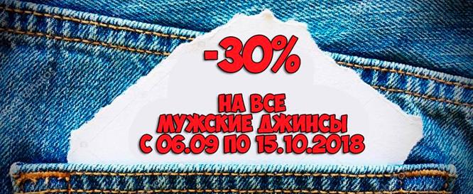 Магазин Вдала Покупка проводит РАСПРОДАЖУ ДЖИНС!