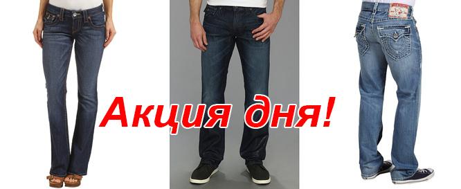 Джинсы Акция